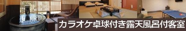 カラオケも卓球もできる露天風呂付き客室誕生!