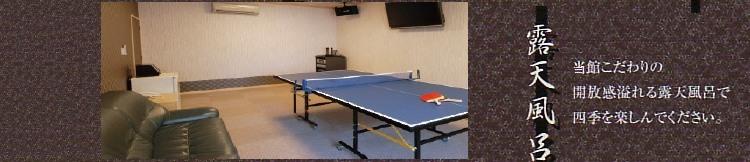 カラオケや卓球ができるプレイルーム
